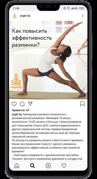 yogin2
